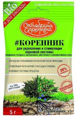 КОРЕННИК СП Стимулятор роста растений 5г