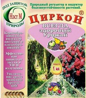 Циркон регулятор роста растений 1 мл.