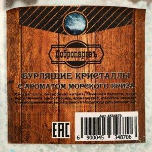 """Бурлящие кристаллы """"Добропаровъ"""" из персидской соли с ароматизатором морской бриз, 350 гр"""