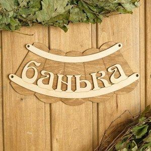 "Табличка для бани ""Банька"" 19,5х17см"