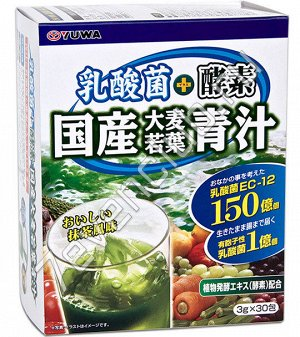 """ Аодзиру  c молочнокислыми бактериями  и ферментами / YUWA /  30 пакетов х 3 гр"