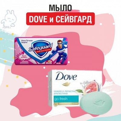 Подарки! На100ящие скидки на товары для чистоты и красоты — мыло DOVE и СЕЙВГАРД