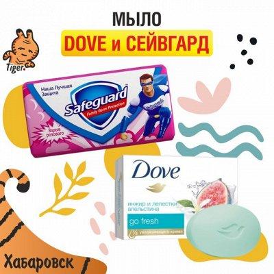 На100ящие скидки на товары для красоты и чистоты — мыло DOVE и СЕЙВГАРД
