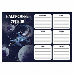 Расписание уроков арт. 56841/ 50 ЗВЕЗДОЛЕТ , А4, полноцветная печать, выборочный УФ-лак, мелованный картон 235 г/м2/