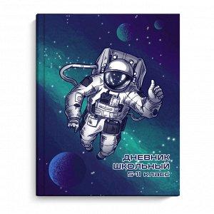 Дневник школьный 5-11 класс арт. 56502 ОТКРЫТЫЙ КОСМОС / А5+, 170х218 мм, 48 л., твёрдый переплёт, глянцевая ламинация. Блок - белый офсет 65 г/м2, печать в одну краску/