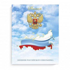 Дневник российского школьника арт. 56405 МИРНОЕ НЕБО / твёрдый переплёт, А5+, 48 л., глянцевая ламинация, полноцветная печать, универсальная шпаргалка/