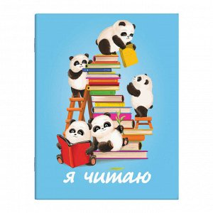 Читательский дневник арт. 57232 УМНЫЕ ПАНДЫ / мягкий переплёт, А5+, 32 л., матовая ламинация, полноцветная печать,