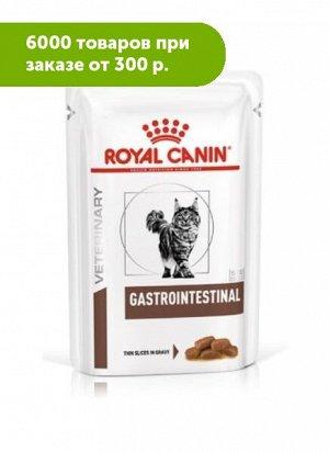 Royal Canin Gastro Intestinal диета влажный корм для кошек Гастро-интестинанал при заболеваниях ЖКТ 85гр пауч