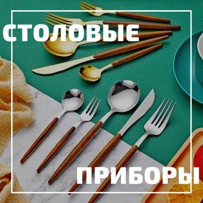 *Большая Ликвидация посуды*В наличии* — Столовые приборы — Столовые приборы
