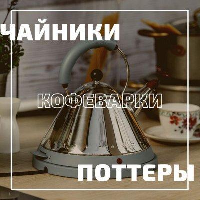 *Майский SaLe* Ликвидация любимой посуды* — Чайники, кофеварки, поттеры — Электрические чайники и термопоты