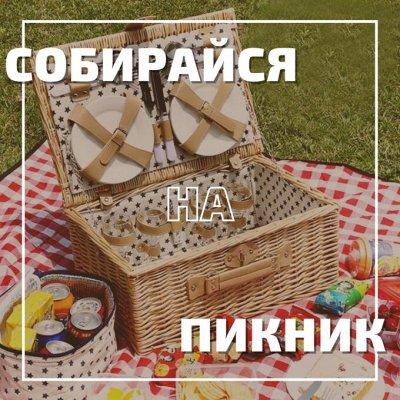 *Майский SaLe* Ликвидация любимой посуды* — Собираемся на пикник — Наборы для пикника