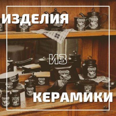 *Майский SaLe* Ликвидация любимой посуды* — Ёмкости для хранения из керамики — Для дома