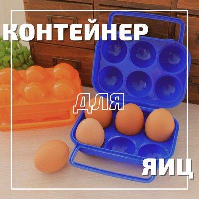 *Майский SaLe* Ликвидация любимой посуды* — Контейнер для яиц — Системы хранения