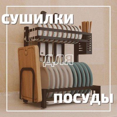 *Майский SaLe* Ликвидация любимой посуды* — Сушилки и органайзеры для посуды — Аксессуары для кухни