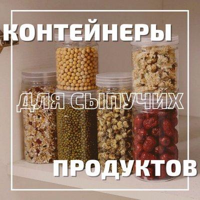 *Майский SaLe* Ликвидация любимой посуды* — Контейнеры для сыпучих продуктов — Системы хранения