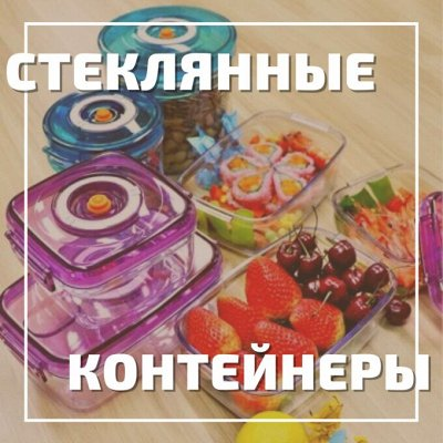 *Распродажа Посуды*Красивые чайники* — Стеклянные контейнеры — Контейнеры