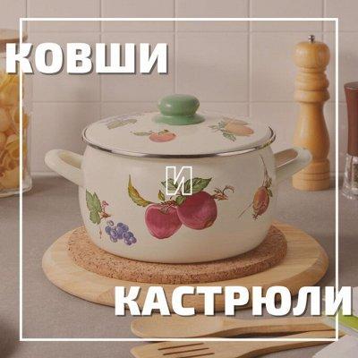 *Майский SaLe* Ликвидация любимой посуды* — Ковши и кастрюли — Кастрюли