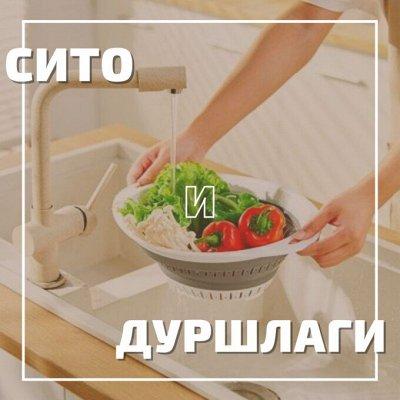 *Майский SaLe* Ликвидация любимой посуды* — Сито и дуршлаги — Сито и дуршлаги