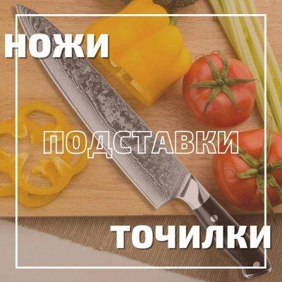 *Майский SaLe* Ликвидация любимой посуды* — Ножи, подставки и точилки для ножей — Системы хранения