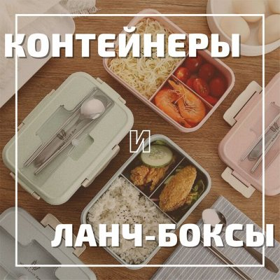 *Большая Ликвидация посуды*В наличии* — Контейнеры и ланч-боксы — Контейнеры и ланч-боксы
