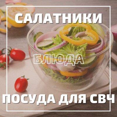 *Майский SaLe* Ликвидация любимой посуды* — Салатники, блюда и посуда для СВЧ стеклянная — Салатники и блюда