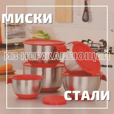 *Майский SaLe* Ликвидация любимой посуды* — Миски из нержавеющей стали — Миски, ковши и тазы