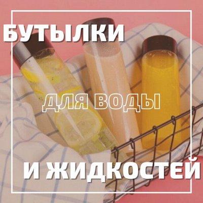 *Большая Ликвидация посуды*Сервируем красиво* — Бутылки для воды и жидкостей