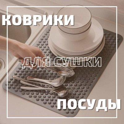 *Майский SaLe* Ликвидация любимой посуды* — Коврики для сушки посуды — Аксессуары для кухни