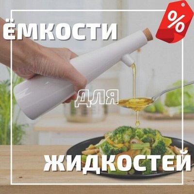 *Майский SaLe* Ликвидация любимой посуды* — Ёмкости для жидкостей! Супер цена! — Аксессуары для кухни