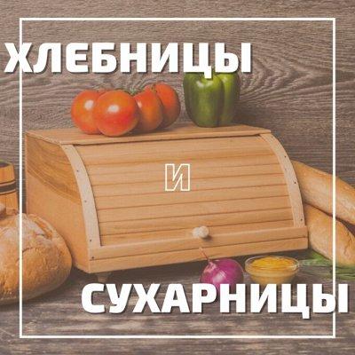 *Майский SaLe* Ликвидация любимой посуды* — Хлебницы и сухарницы — Хлебницы и сухарницы