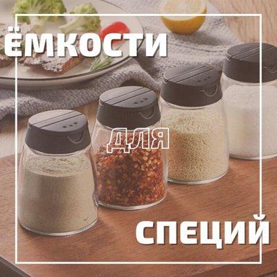 *Майский SaLe* Ликвидация любимой посуды* — Ёмкости для специй — Емкости для специй