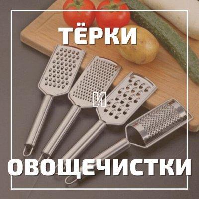 *Майский SaLe* Ликвидация любимой посуды* — Терки и овощечистки — Терки и овощерезки