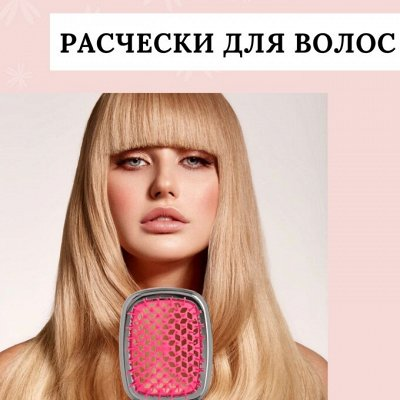 KRISTALLER — территория Профессионалов Парикмахерский рай — Расчёски для волос — Укладка