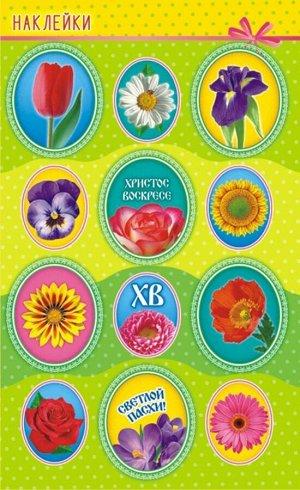 "Бумажные пасхальные наклейки ""Цветы"""