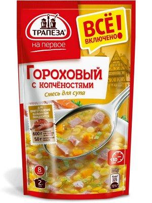 Смесь для супа. Гороховый с копченостями. «Трапеза На Первое»