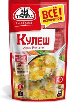 Смесь для супа. Кулеш. «Трапеза На Первое»