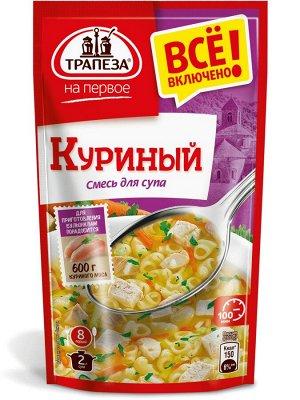 Смесь для супа. Куриный. «Трапеза На Первое»
