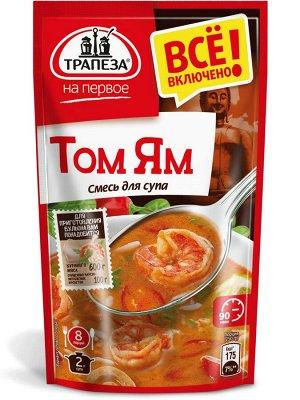 Смесь для супа. Том Ям. «Трапеза На Первое»