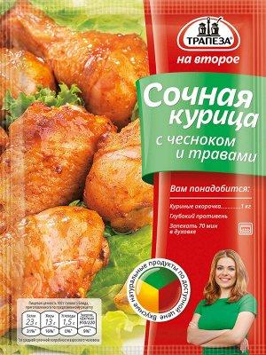 Сочная курица с чесноком и травами «Трапеза На Второе»