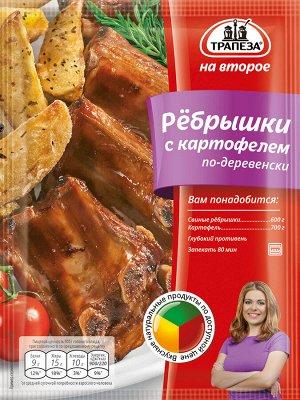 Рёбрышки с картофелем по-деревенски «Трапеза На Второе»