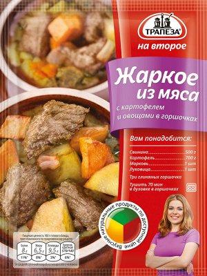 Жаркое из мяса с картофелем и овощами в горшочках «Трапеза На Второе»