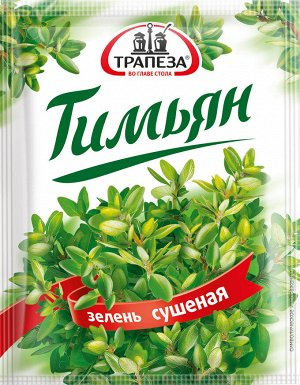 Тимьян Аромат: Сильный аромат, с пряным тёплым запахом.