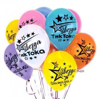 Канун праздника лучше самого праздника. Новинки  — Резиновые воздушные шары — Воздушные шары, хлопушки и конфетти