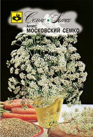 Анис Московский Семко  0.5 г