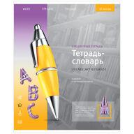 """Тетрадь-словарик 48л. ArtSpace """"Новый взгляд"""", ВД-лак"""