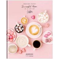 """Дневник 1-11 кл. 40л. (твердый) """"Стиль. Coffee for dreams"""", глянцевая ламинация"""