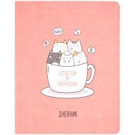 """Дневник 1-11 кл. 48л. (лайт) """"Catpuccino"""", иск. кожа, ляссе, печать"""