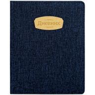 """Дневник 1-11 кл. 48л. (твердый) """"Denim. Dark blue"""", ткань, ляссе, тиснение"""