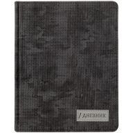 """Дневник 1-11 кл. 48л. (твёрдый) """"Grey basic"""", иск. кожа, ляссе, тиснение"""