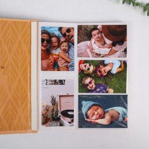Фотоальбом на 500 фото «Семья»